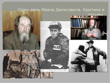 Один день Ивана Денисовича. Критика и отзывы.