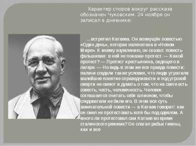 Характер споров вокруг рассказа обозначен Чуковским. 24 ноября он записал в д...