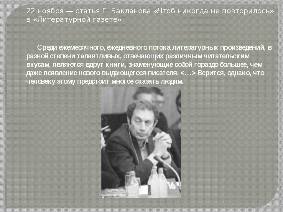 22 ноября — статья Г. Бакланова «Чтоб никогда не повторилось» в «Литературной...