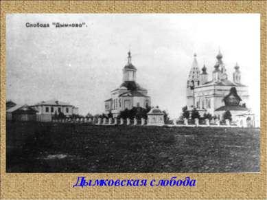 Дымковская слобода