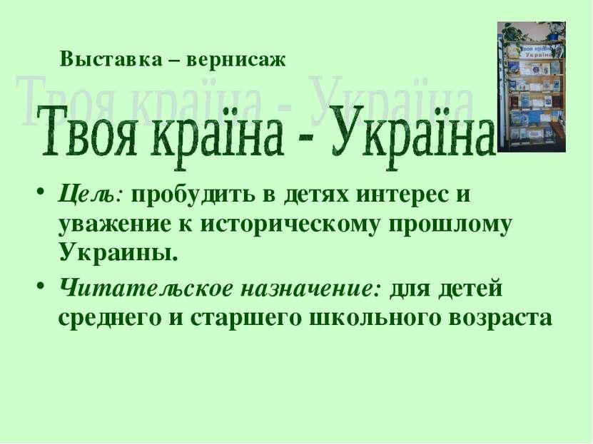 Цель: пробудить в детях интерес и уважение к историческому прошлому Украины. ...