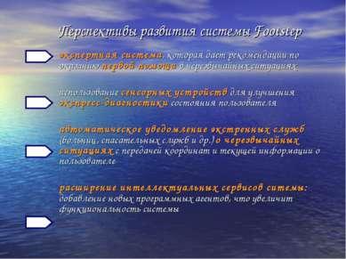 Перспективы развития системы Footstep экспертная система, которая дает рекоме...