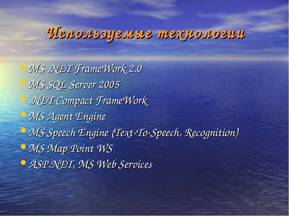 Используемые технологии MS .NET FrameWork 2.0 MS SQL Server 2005 .NET Compact...