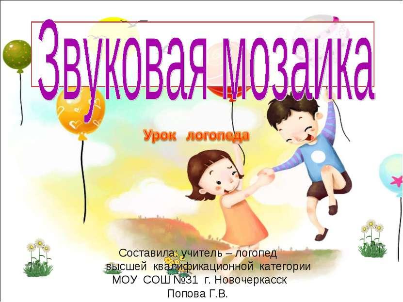 Составила: учитель – логопед высшей квалификационной категории МОУ СОШ №31 г....