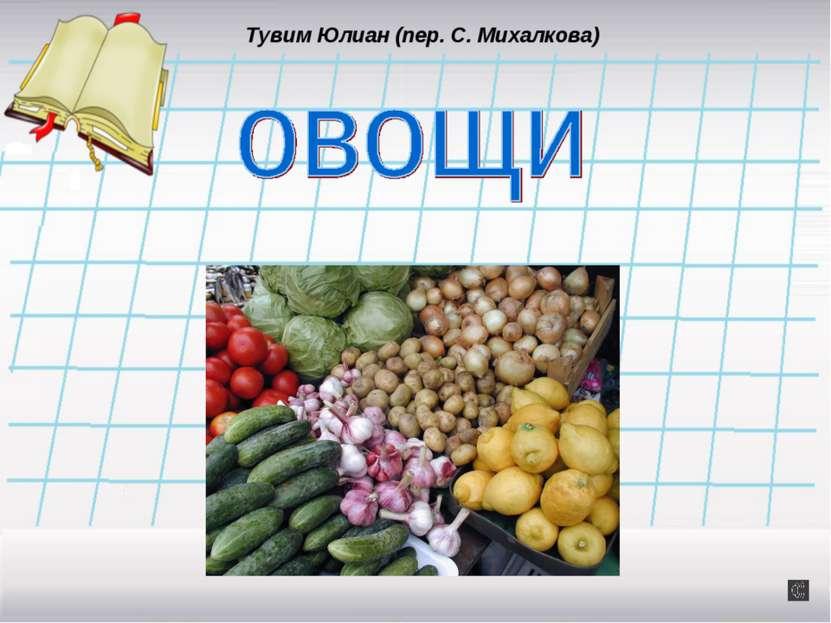 Тувим Юлиан (пер. С. Михалкова)