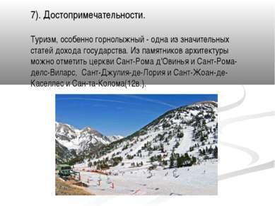 7). Достопримечательности. Туризм, особенно горнолыжный - одна из значительны...