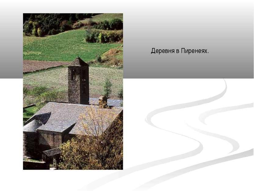 Деревня в Пиренеях.