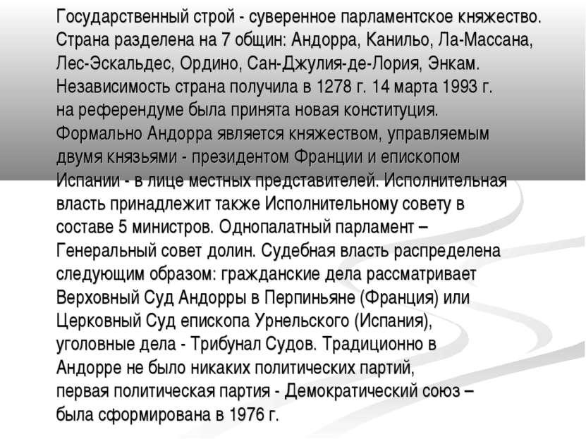 Государственный строй - суверенное парламентское княжество. Страна разделена ...