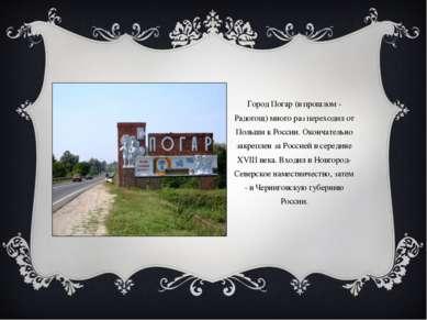 Город Погар (в прошлом - Радогощ) много раз переходил от Польши к России. Око...