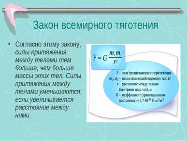 Закон всемирного тяготения Согласно этому закону, силы притяжения между телам...