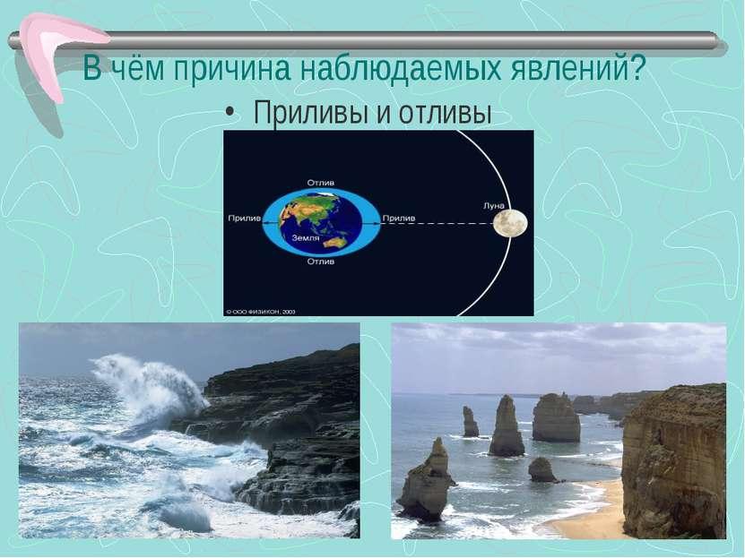 В чём причина наблюдаемых явлений? Приливы и отливы