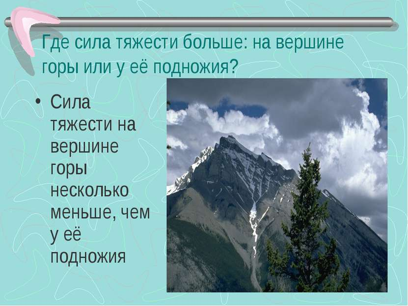 Где сила тяжести больше: на вершине горы или у её подножия? Сила тяжести на в...