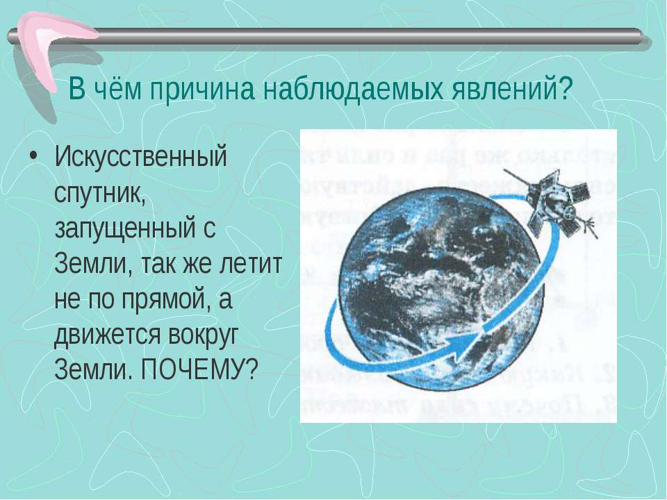 В чём причина наблюдаемых явлений? Искусственный спутник, запущенный с Земли,...