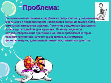 Проблема: По оценкам отечественных и зарубежных специалистов, у современных ш...