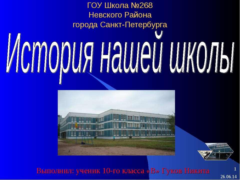 ГОУ Школа №268 Невского Района города Санкт-Петербурга Выполнил: ученик 10-го...