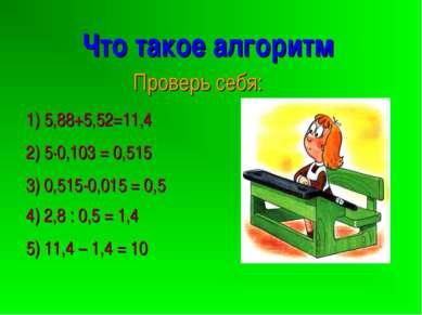 Проверь себя: Что такое алгоритм 1) 5,88+5,52=11,4 2) 5·0,103 = 0,515 3) 0,51...