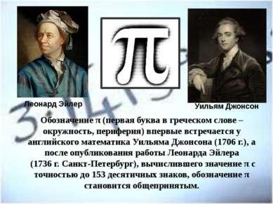 Обозначение π (первая буква в греческом слове – окружность, периферия) впервы...