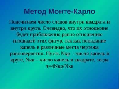 Метод Монте-Карло Подсчитаем число следов внутри квадрата и внутри круга. Оче...