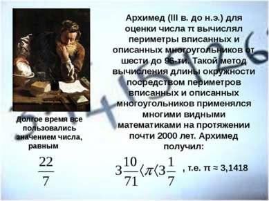 Архимед (III в. до н.э.) для оценки числа π вычислял периметры вписанных и оп...