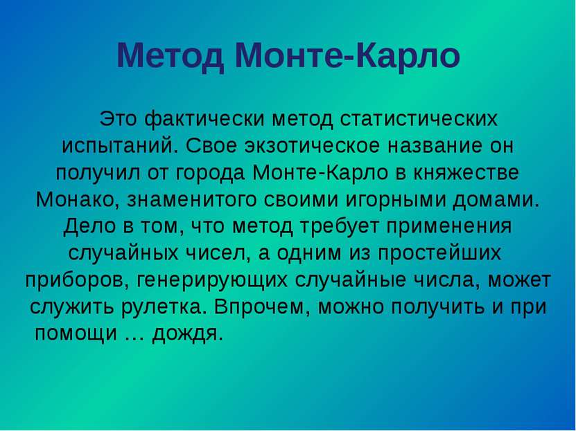 Метод Монте-Карло Это фактически метод статистических испытаний. Свое экзотич...