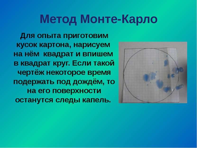Метод Монте-Карло Для опыта приготовим кусок картона, нарисуем на нём квадрат...