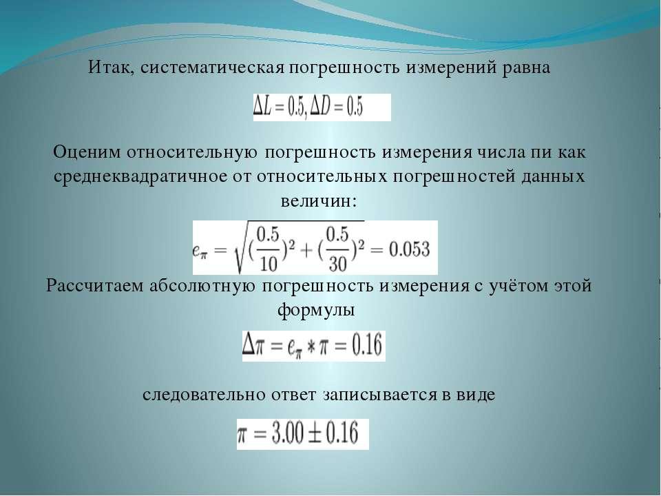 Итак, систематическая погрешность измерений равна Оценим относительную погреш...