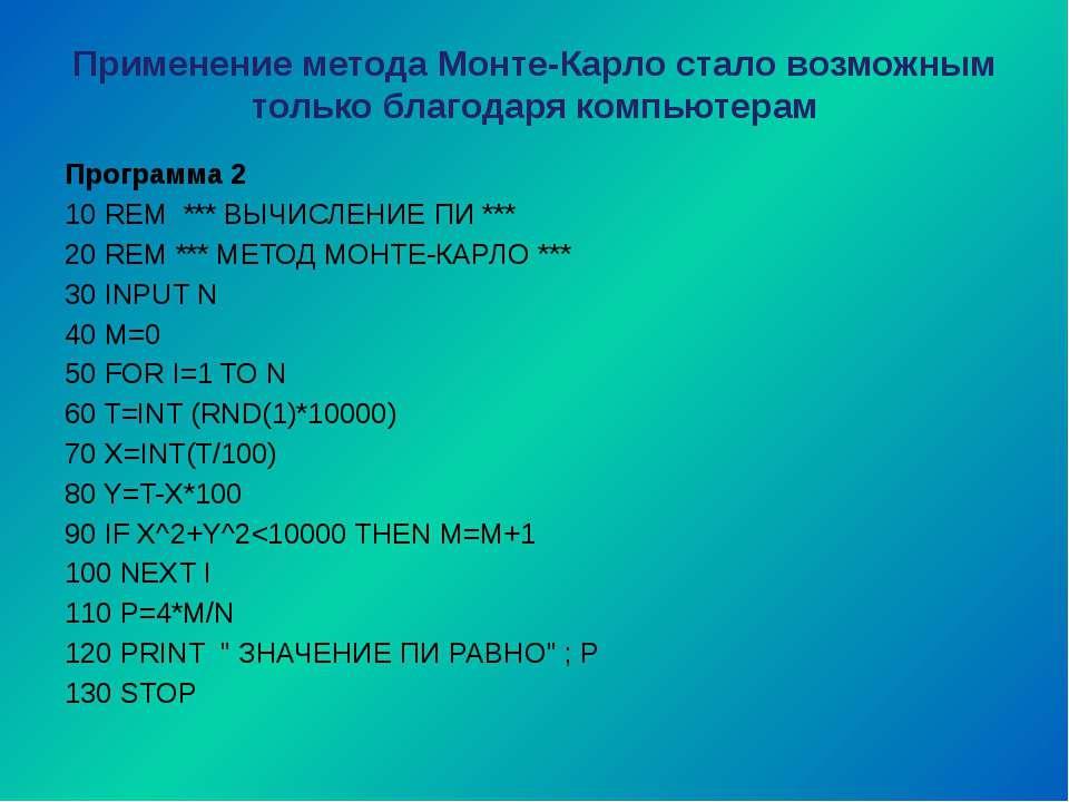 Применение метода Монте-Карло стало возможным только благодаря компьютерам Пр...