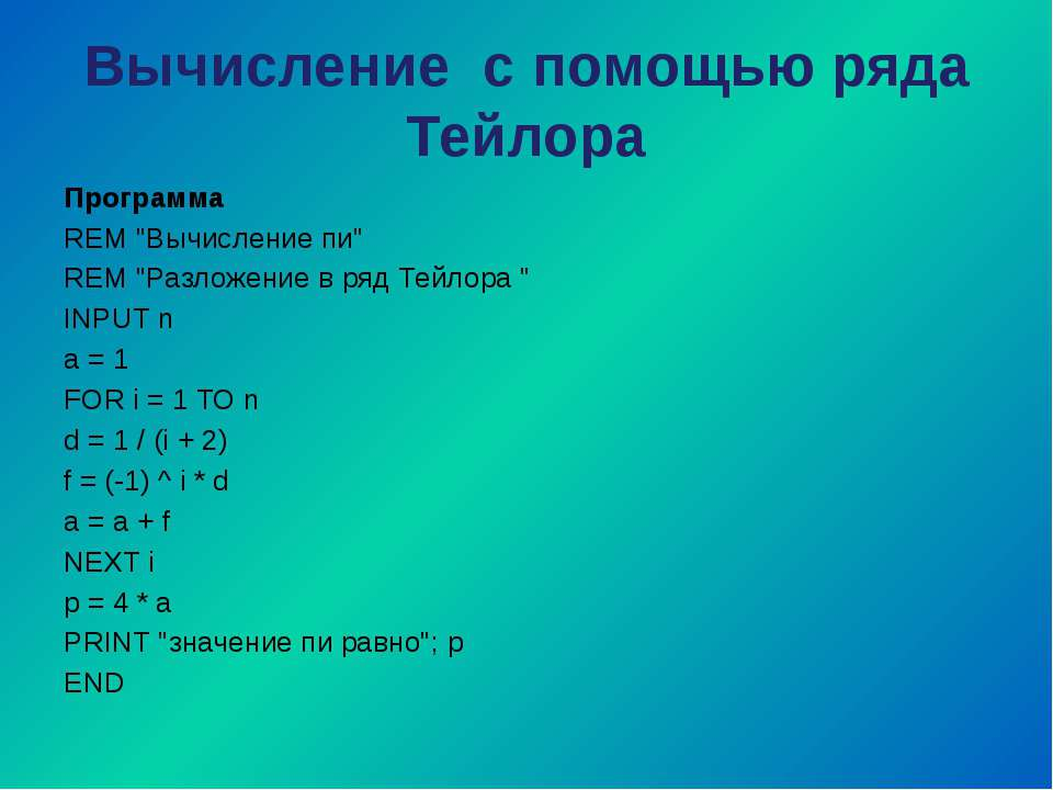 """Вычисление с помощью ряда Тейлора Программа REM """"Вычисление пи"""" REM """"Разложен..."""