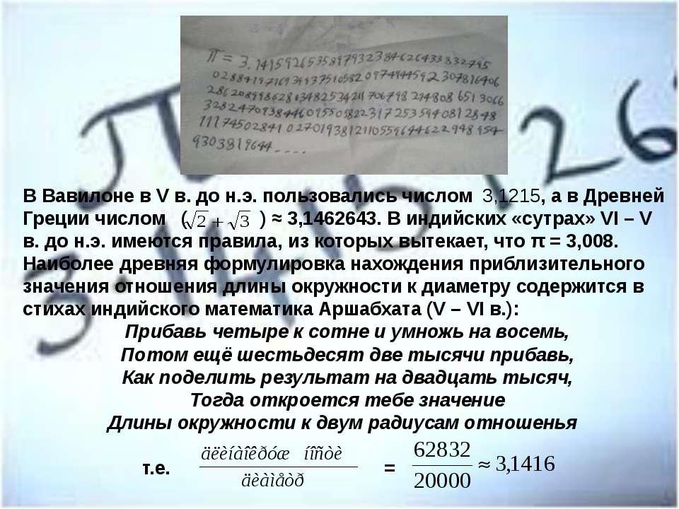 В Вавилоне в V в. до н.э. пользовались числом 3,1215, а в Древней Греции числ...