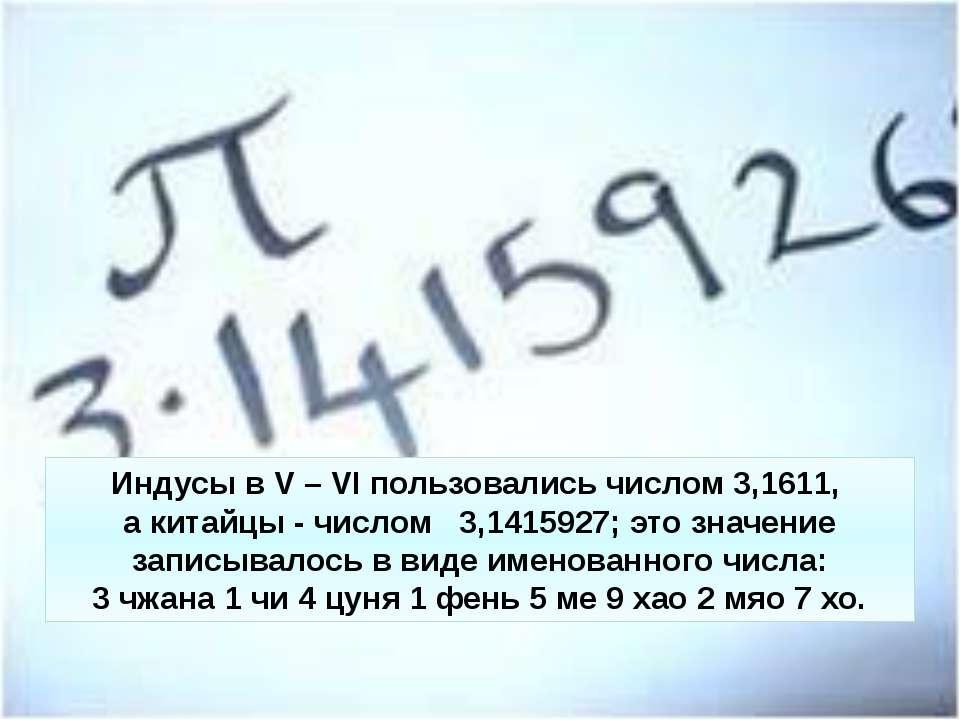 Индусы в V – VI пользовались числом 3,1611, а китайцы - числом 3,1415927; это...