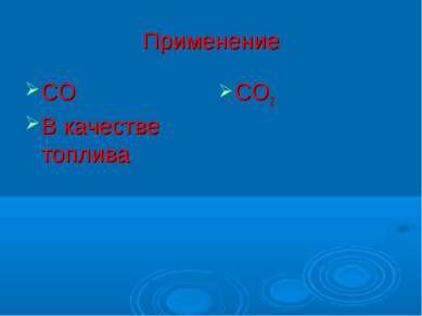 Применение СО В качестве топлива СО2