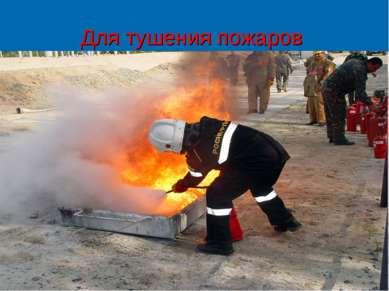 Для тушения пожаров