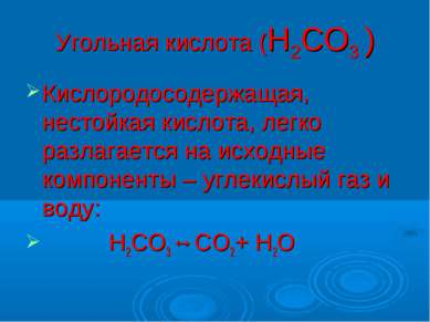 Угольная кислота (Н2СО3 ) Кислородосодержащая, нестойкая кислота, легко разла...