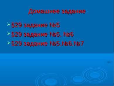 Домашнее задание §29 задание №5 §29 задание №5, №6 §29 задание №5,№6,№7