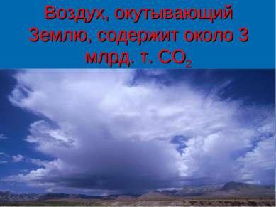 Воздух, окутывающий Землю, содержит около 3 млрд. т. СО2