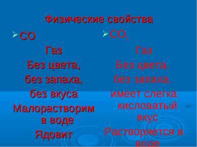 Физические свойства СО Газ Без цвета, без запаха, без вкуса Малорастворим в в...