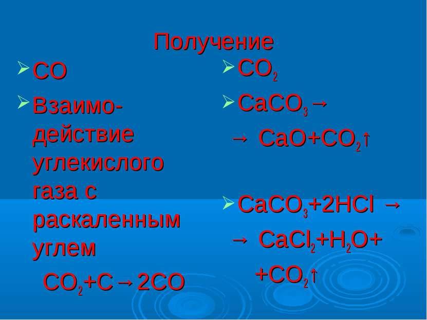 Получение СО Взаимо-действие углекислого газа с раскаленным углем СО2+С→2СО С...
