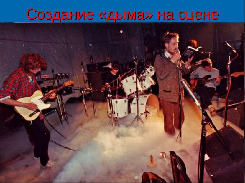 Создание «дыма» на сцене