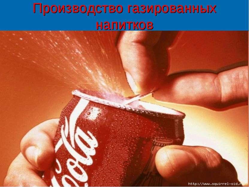 Производство газированных напитков
