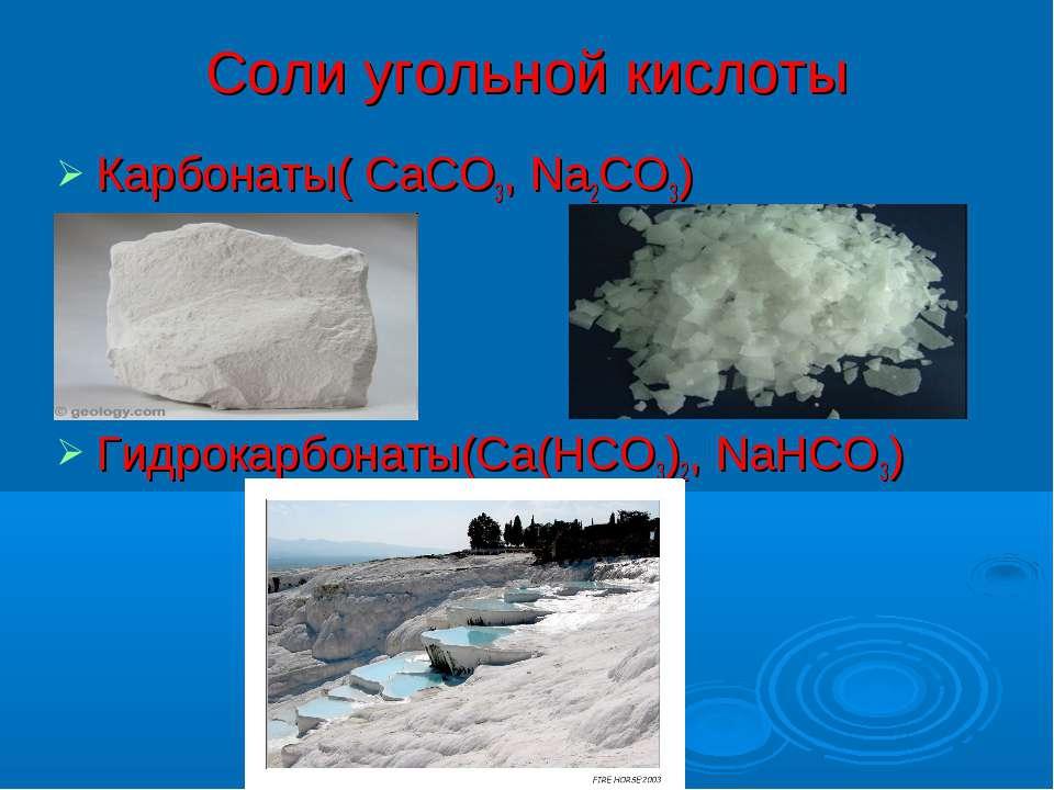 Соли угольной кислоты Карбонаты( CaCO3, Na2CO3) Гидрокарбонаты(Ca(HCO3)2, NaH...