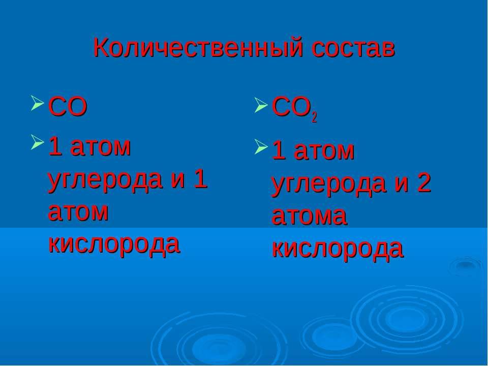 Количественный состав СО 1 атом углерода и 1 атом кислорода СО2 1 атом углеро...