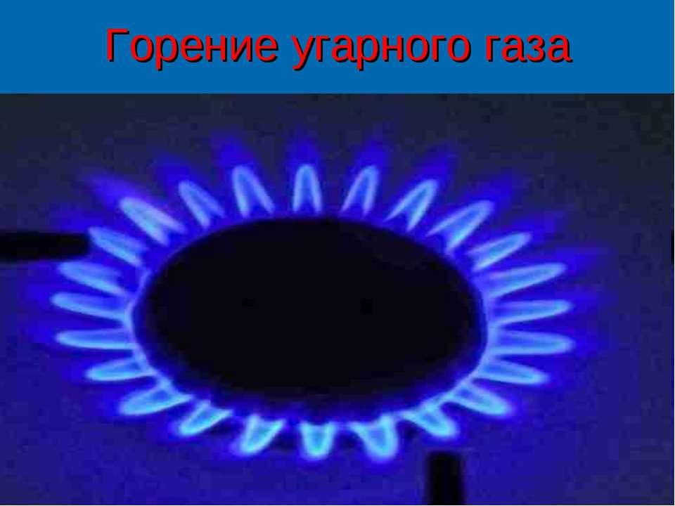 Горение угарного газа