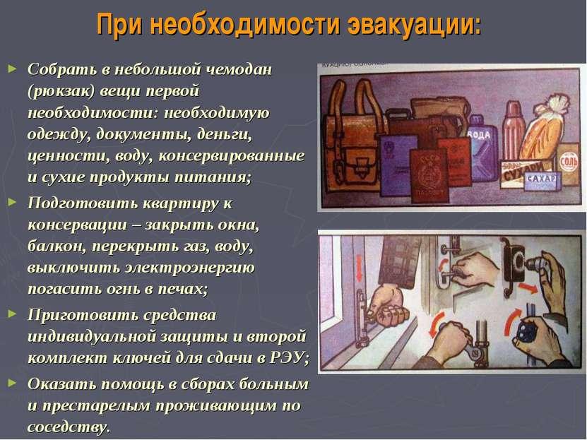 При необходимости эвакуации: Собрать в небольшой чемодан (рюкзак) вещи первой...