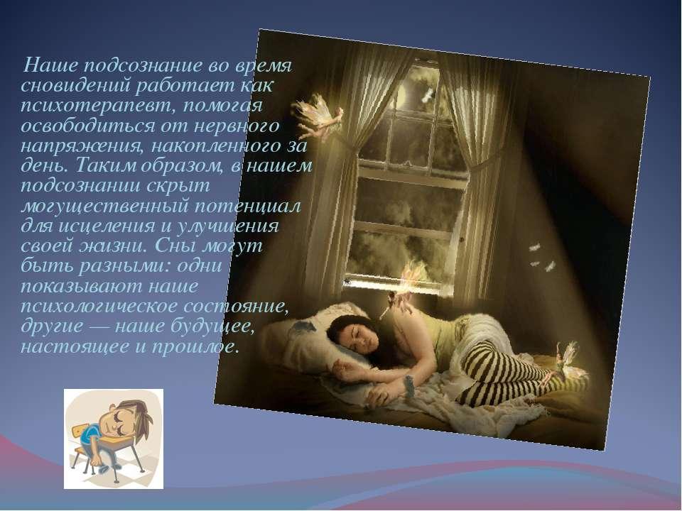 Наше подсознание во время сновидений работает как психотерапевт, помогая осво...