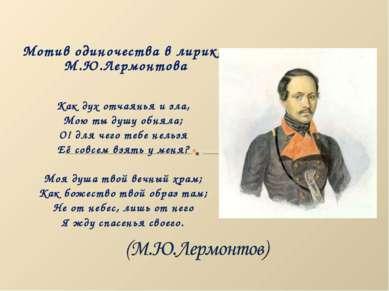 Мотив одиночества в лирике М.Ю.Лермонтова Как дух отчаянья и зла, Мою ты душу...