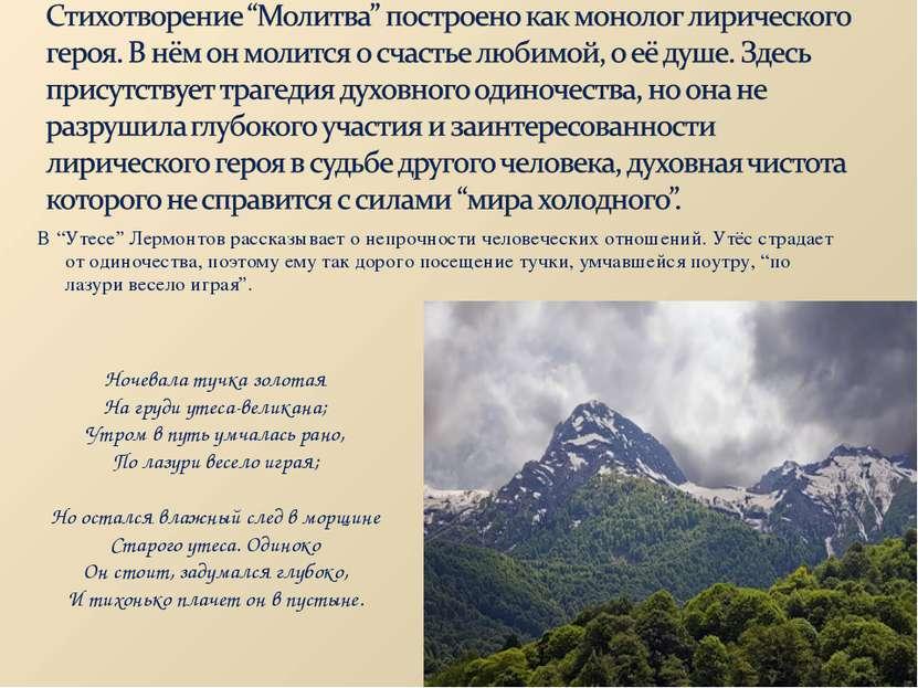 """В """"Утесе"""" Лермонтов рассказывает о непрочности человеческих отношений. Утёс с..."""