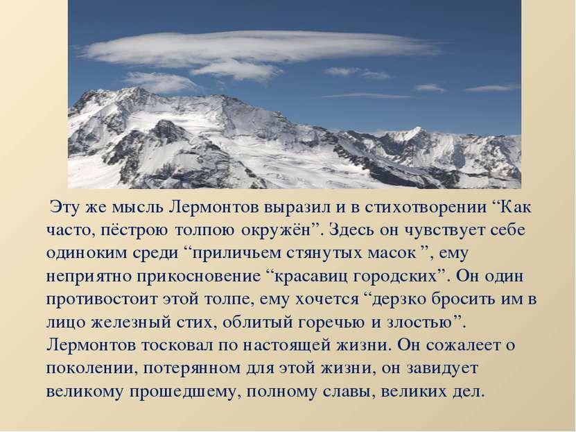 """Эту же мысль Лермонтов выразил и в стихотворении """"Как часто, пёстрою толпою о..."""