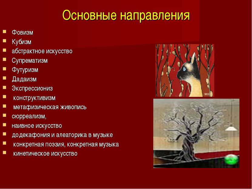 Основные направления Фовизм Кубизм абстрактное искусство Супрематизм Футуризм...
