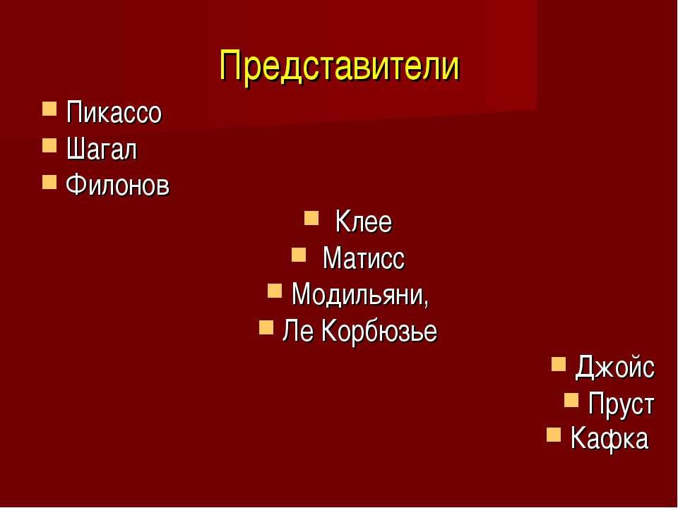 Представители Пикассо Шагал Филонов Клее Матисс Модильяни, Ле Корбюзье Джойс ...