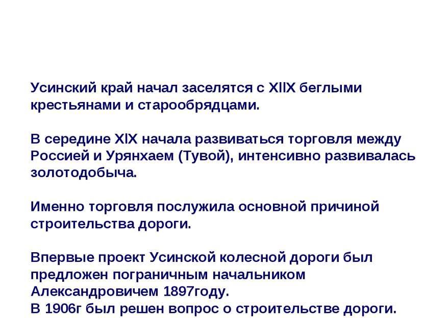 Усинский край начал заселятся с XllX беглыми крестьянами и старообрядцами. В ...